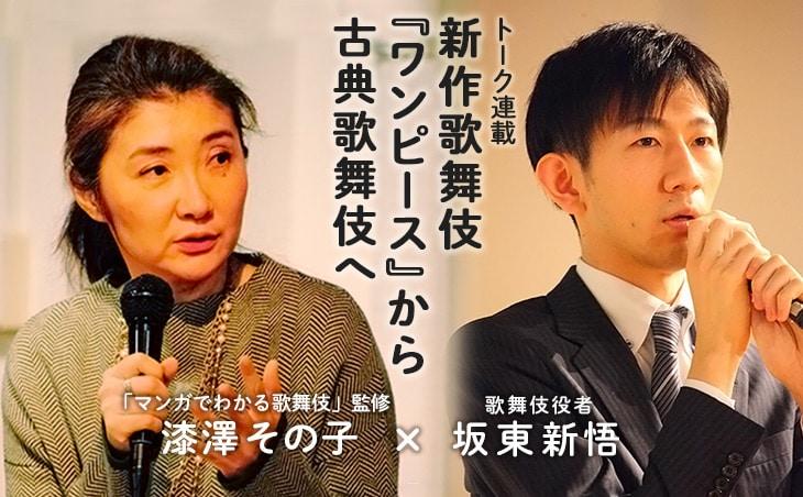新作歌舞伎「ワンピース」から古典歌舞伎へ