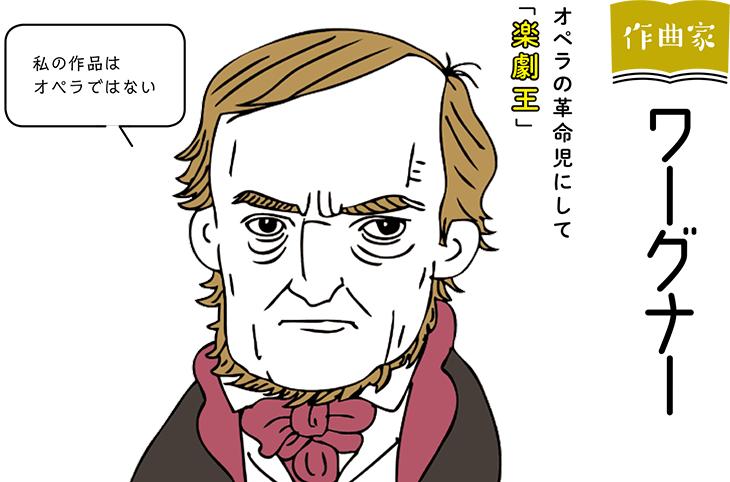 ワーグナー オペラの革命児にして「楽劇王」