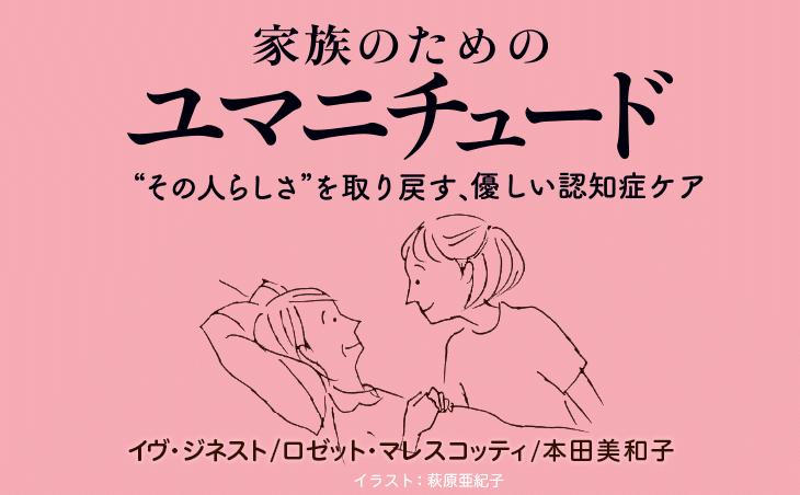 家族のためのユマニチュード その人らしさを取り戻す、優しい認知症ケア イヴ・ジネスト ロゼット・マレスコッティ 本田美和子