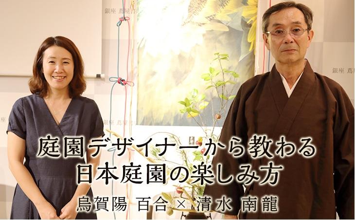 庭園デザイナーから教わる日本庭園の楽しみ方 烏賀陽百合✕清水南龍