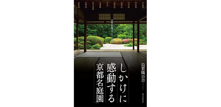 garden_talk_book