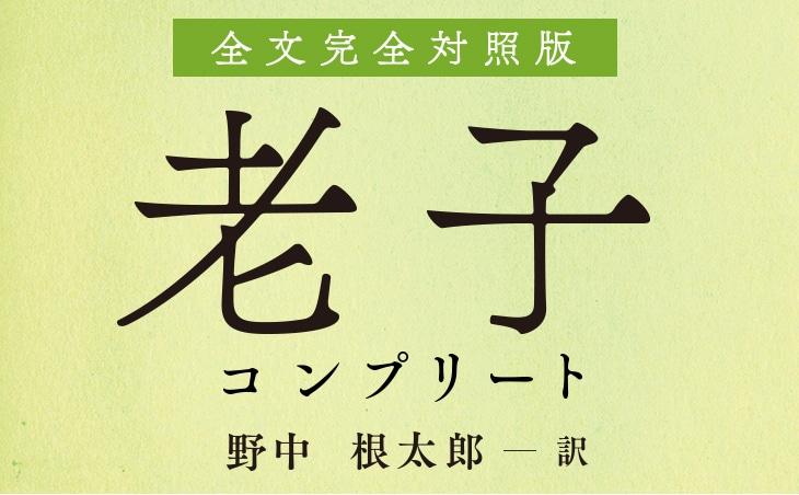 全文完全対照版 老子コンプリート 野中根太郎 訳