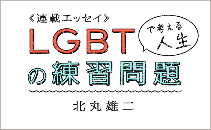 LGBTで考える人生の練習問題 北丸雄二
