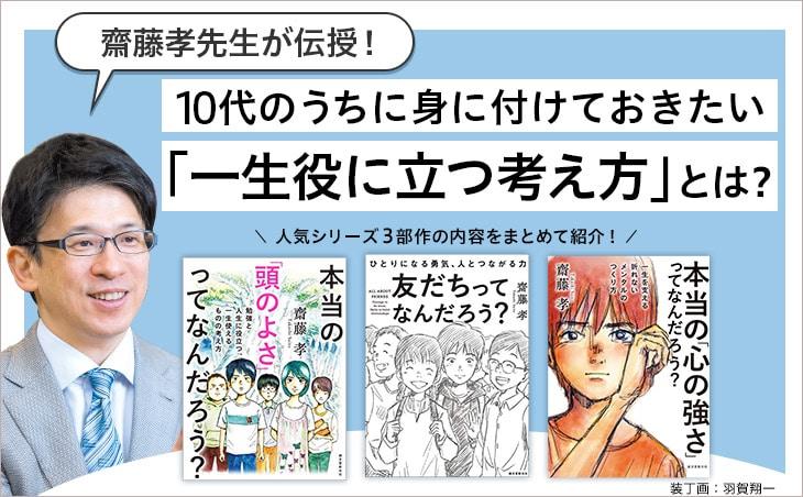 齋藤孝先生が伝授! 10代のうちに身に付けておきたい「一生役に立つ考え方」とは? 人気シリーズ3部作の内容をまとめて紹介!